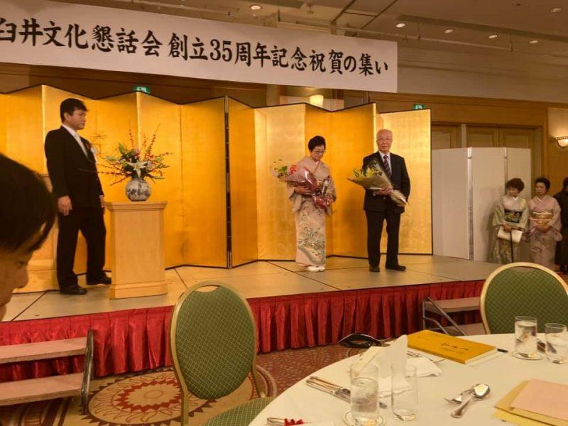 臼井文化懇話会創立35周年記念祝賀の集い