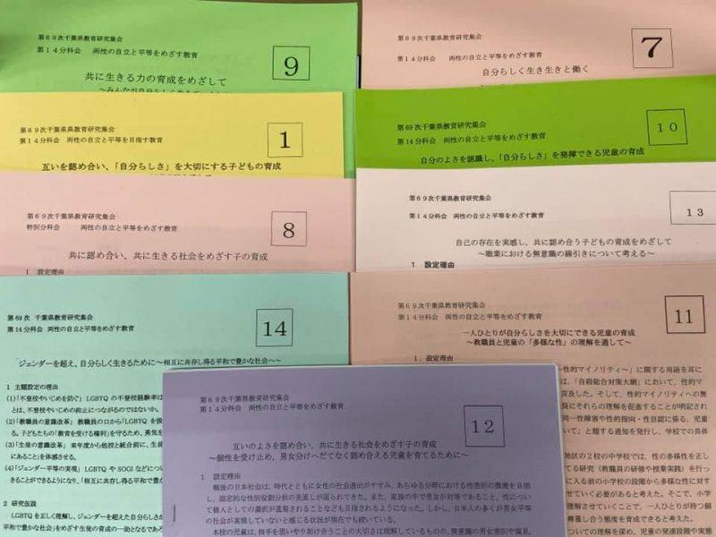 第69次千葉県教育研究集会