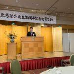 臼井文化懇話会創立35周年記念祝賀の集い・佐倉男性合唱団定期演奏会