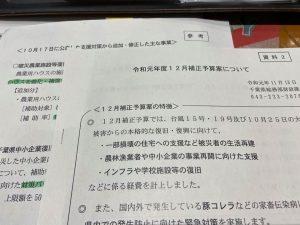 12月定例県議会 会派議案説明・代表質問の準備