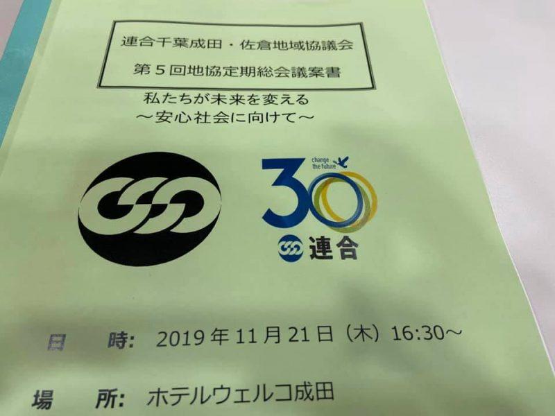 連合千葉 成田・佐倉地域協議会定期総会