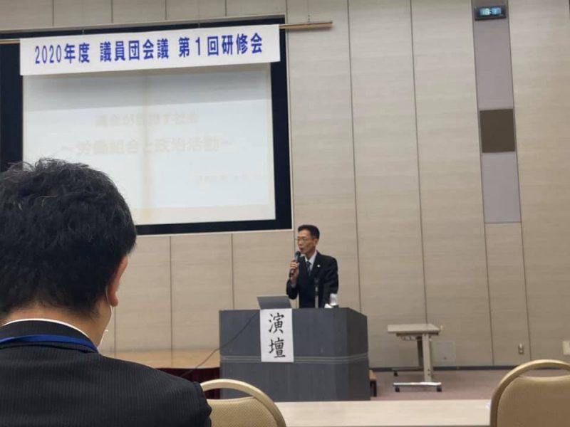 連合千葉議員団会議第30回総会・研修会