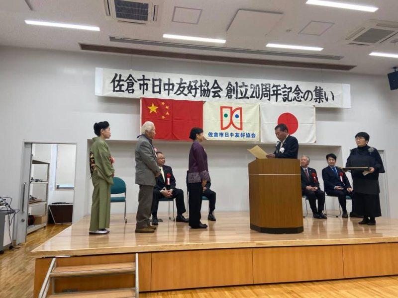 佐倉市日中友好協会創立20周年の集い