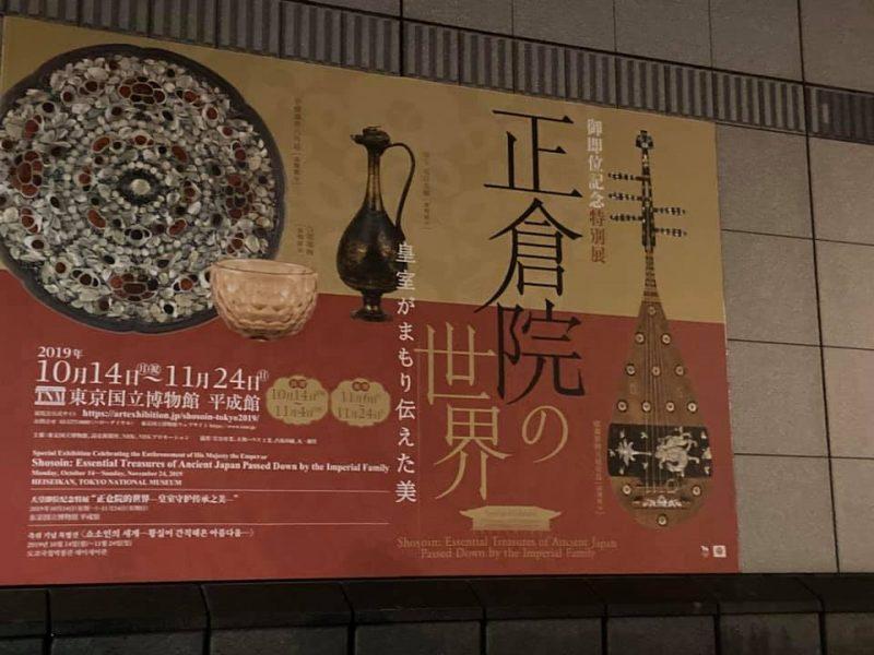 上野博物館 正倉院展