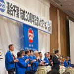 連合千葉結成30周年記念レセプション