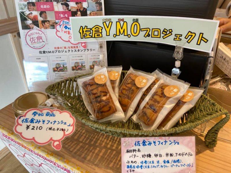 南口商店会の洋菓子店エールダンジュさんで佐倉のお味噌を使ったフィナンシェを購入