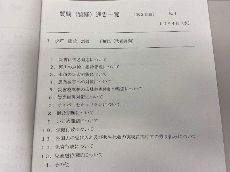 12月4日(水) 10時〜「千葉民主の会」会派代表質問・松戸たかまさ議員が登壇