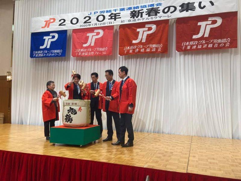 JP労組の旗開き