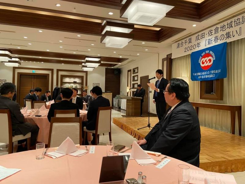 連合千葉成田佐倉地域協議会「新春の集い」