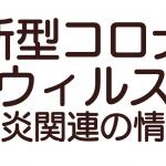 【千葉県】新型コロナウイルス感染症への対応について (1)