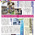 「入江あき子の県議会報告 2020年1月号」を発行しました。1月6日(月)早朝駅頭で配布します。どうぞご覧ください。