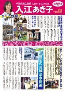 入江あき子の県議会報告 2020年1月号