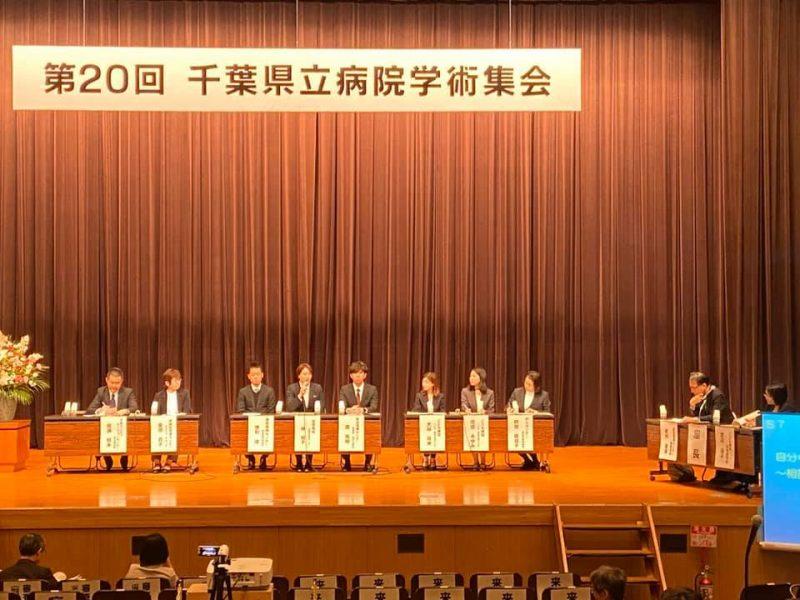 千葉県立病院学術集会