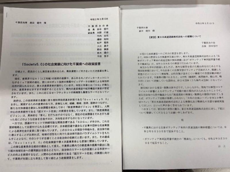 県議会最終日・会派「千葉民主の会」知事への要望書提出