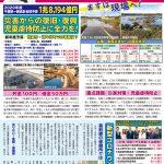 「入江あき子の県議会報告 2020年春号」を発行しました