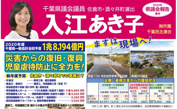 入江あき子の県議会報告 2020年春号