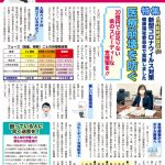 「入江あき子の県議会報告 2020年5月 臨時号」を発行しました