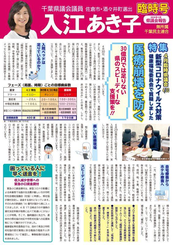 入江あき子の県議会報告 2020年5月 臨時号