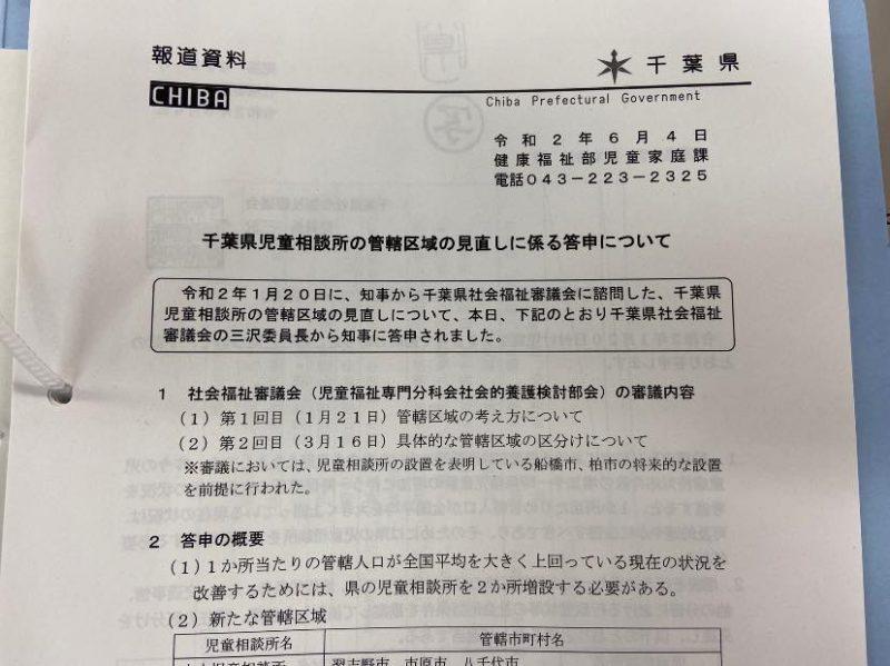 千葉県児童相談所の管轄区域の見直しに関わる答申