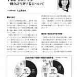 「県議会報告 千葉県 令和2年度 一般会計当初予算について」掲載のお知らせ