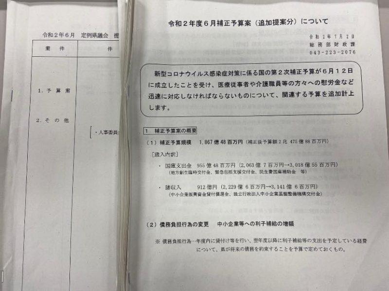 6月定例会議会 追加補正予算1867億円