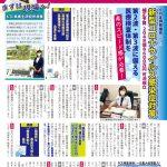 「入江あき子の県議会報告 2020年 夏号」を発行しました