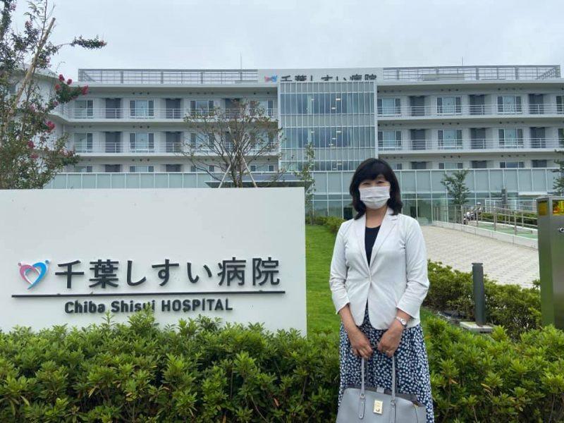 千葉しすい病院訪問