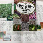 9月定例議会議案説明・千葉県種子条例案が提出