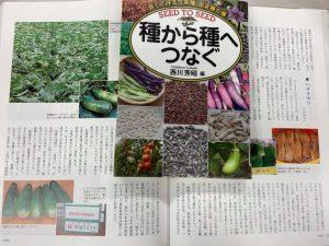 在来種子の本