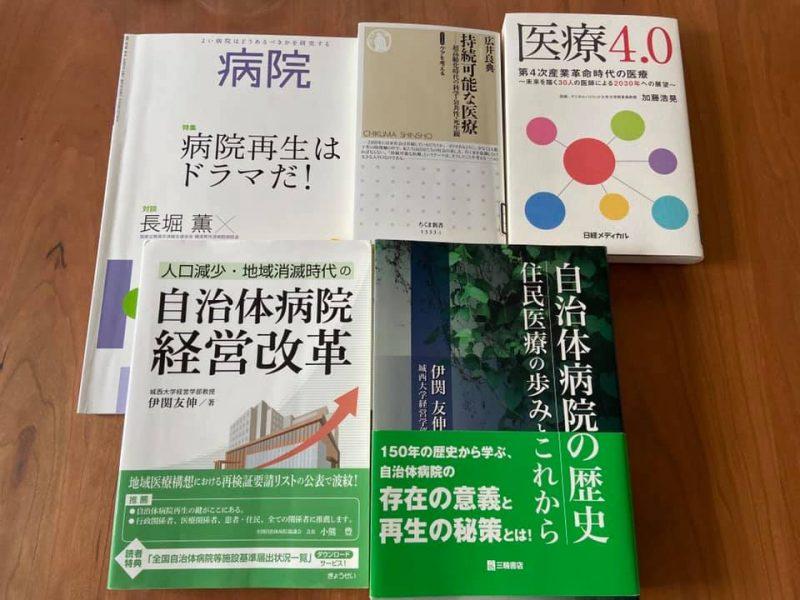 地域医療にかかわる書籍や資料