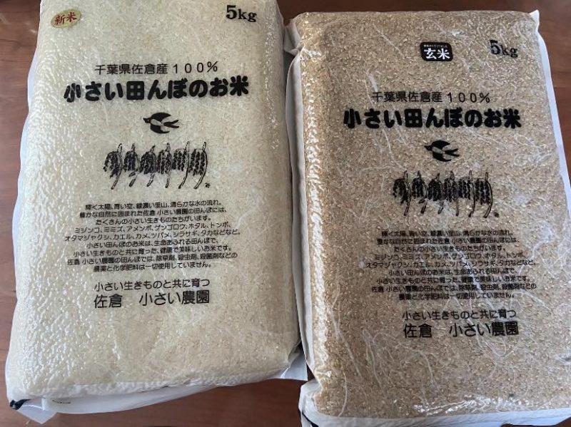 佐倉産の「小さい田んぼのお米」