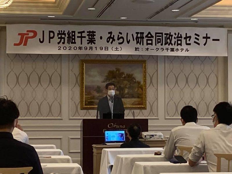 JP労組研修会