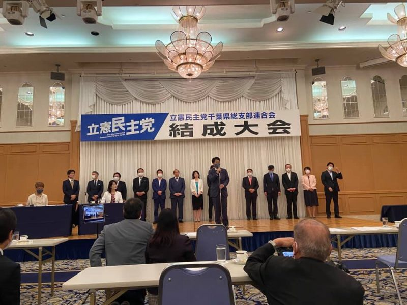 立憲民主党千葉県総支部連合会結成大会