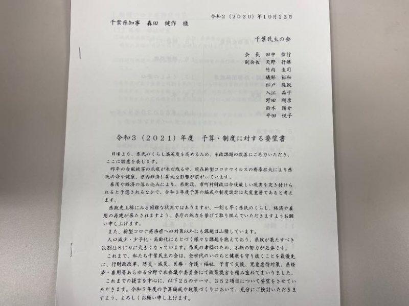 9月定例県議会最終日/ 来年度の予算制度要望書を知事に提出