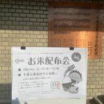 フリースクール議連要請活動/ 千葉工業高校でのお米配布会