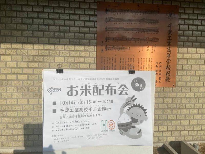 千葉工業高校でのお米配布会