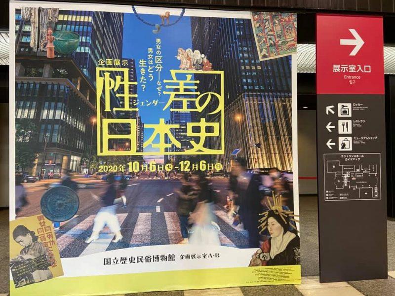 国立歴史民俗博物館企画展「性差ジェンダーの日本史」
