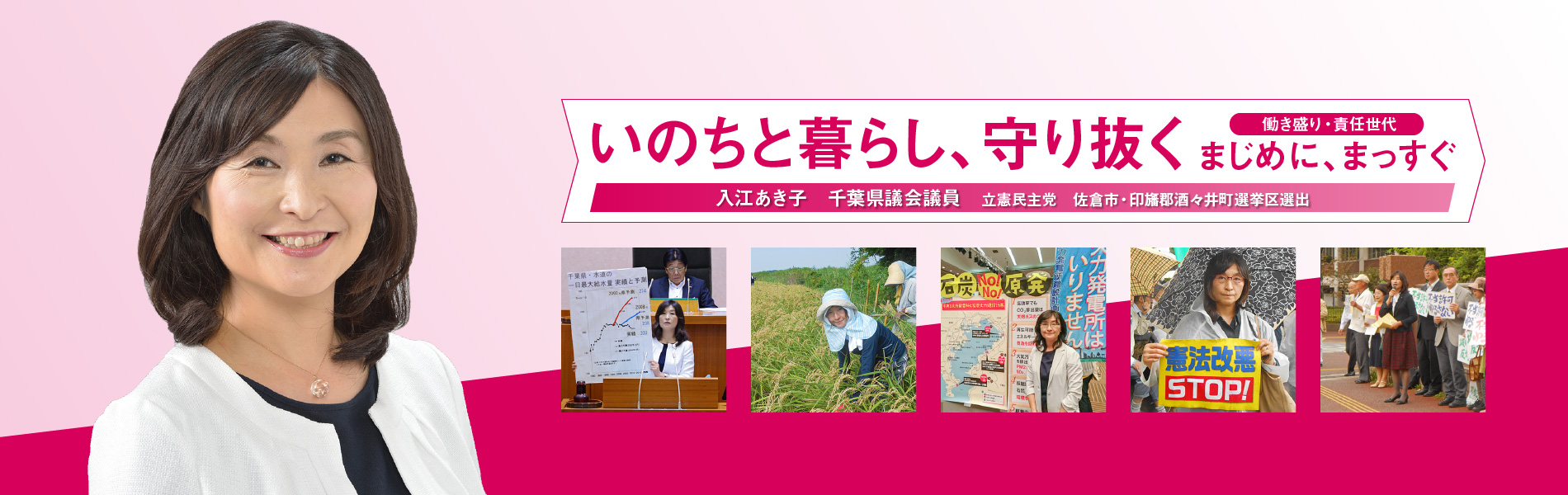 入江あき子 千葉県議会議員