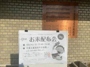 県立千葉工業高校でのお米配布会