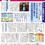 入江あき子の県議会報告 2020年 秋号