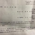 東千葉メディカルセンター告発問題/ 是正等命令の発令