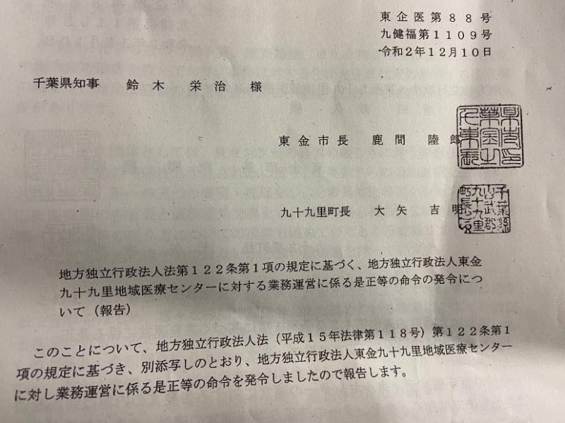 東千葉メディカルセンター告発問題