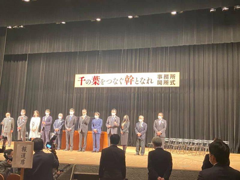 熊谷知事候補が語る県政ビジョン/ 開所式