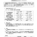 新型コロナ病床拡充/ 東千葉メディカルセンター告発第2弾