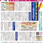 入江あき子の県議会速報 2020年12月県議会