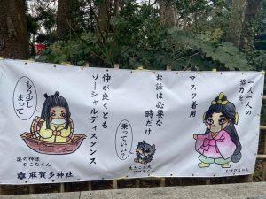 初詣/ 麻賀多神社へ