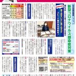入江あき子の県議会報告 2021年 新年号