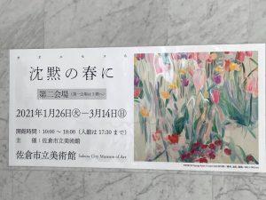 佐倉市立美術館特別展「カオスモス6 沈黙の春に」