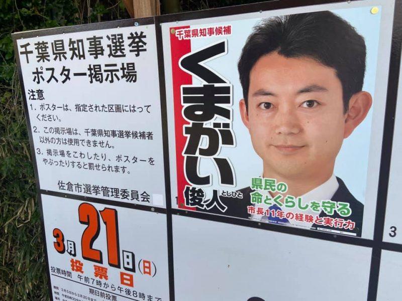 千葉県知事選挙スタート/ くまがい候補応援活動