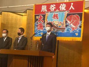 熊谷俊人新知事